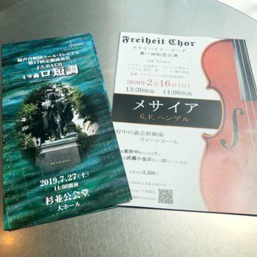 7/27(土) コール・ミレニアム 定期演奏会 『ミサ曲ロ短調』